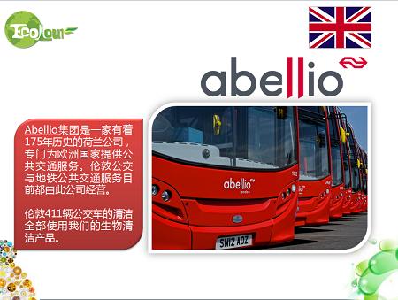 英国Abellio集团下的公交公司接纳生物技术的环保浑洗剂