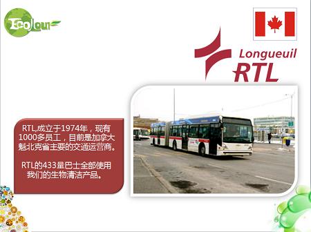 加拿大RTL公交公司接纳生物技术的环保浑洗剂
