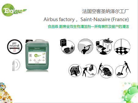 空客法国工场运用食品级的清洁剂