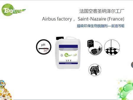 空客法国工场运用我们的产业浑洗剂