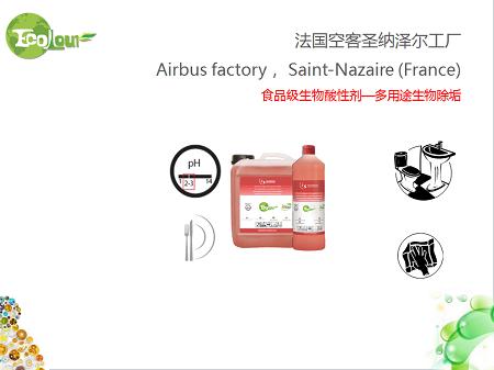 空客法国工场用生物酸浑重油和重垢