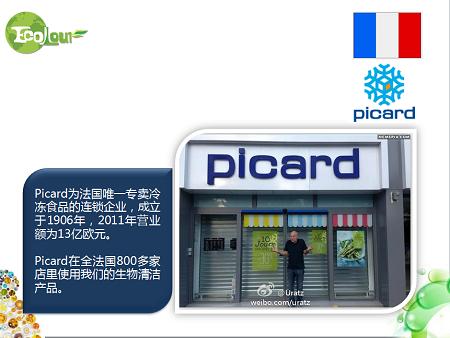 法国Picard食物连锁为了食品安全接纳环保浑洗剂